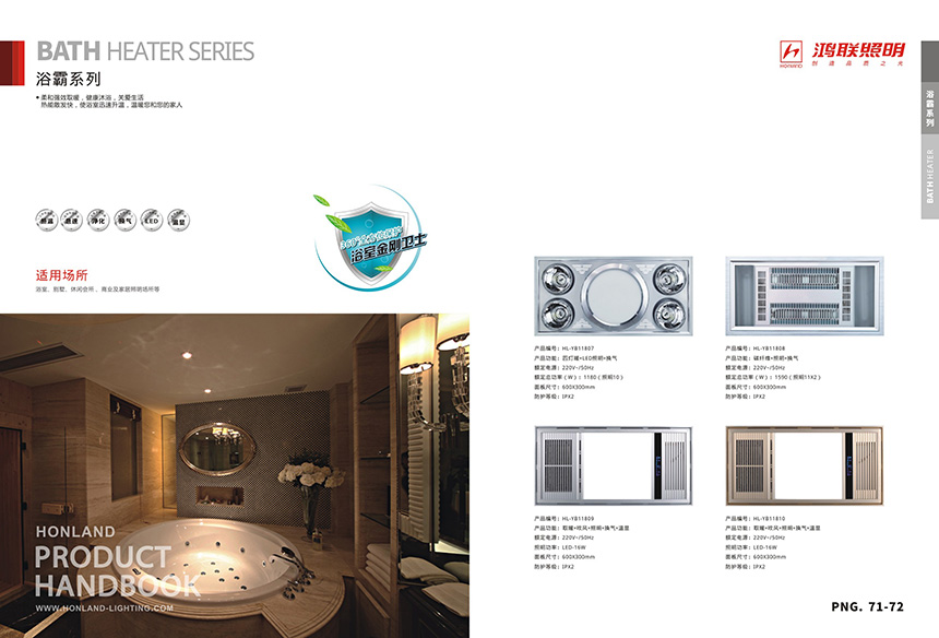 浴霸betway中国官方网站D01.jpg