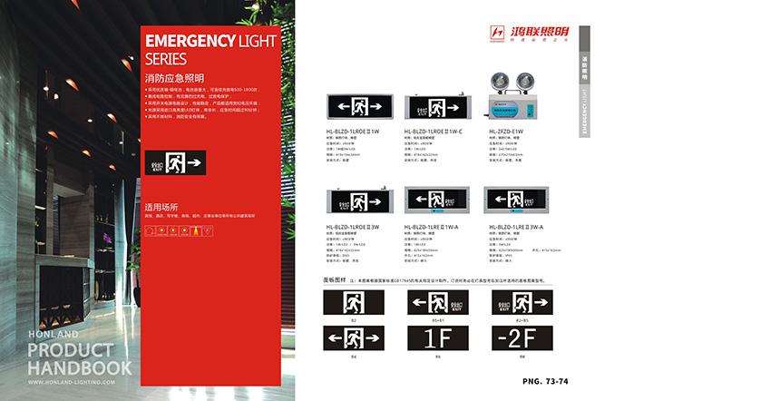 消防应急betway必威官网手机版D01.jpg